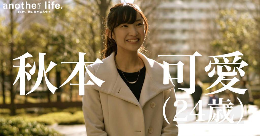 20150603175341_top.akimoto