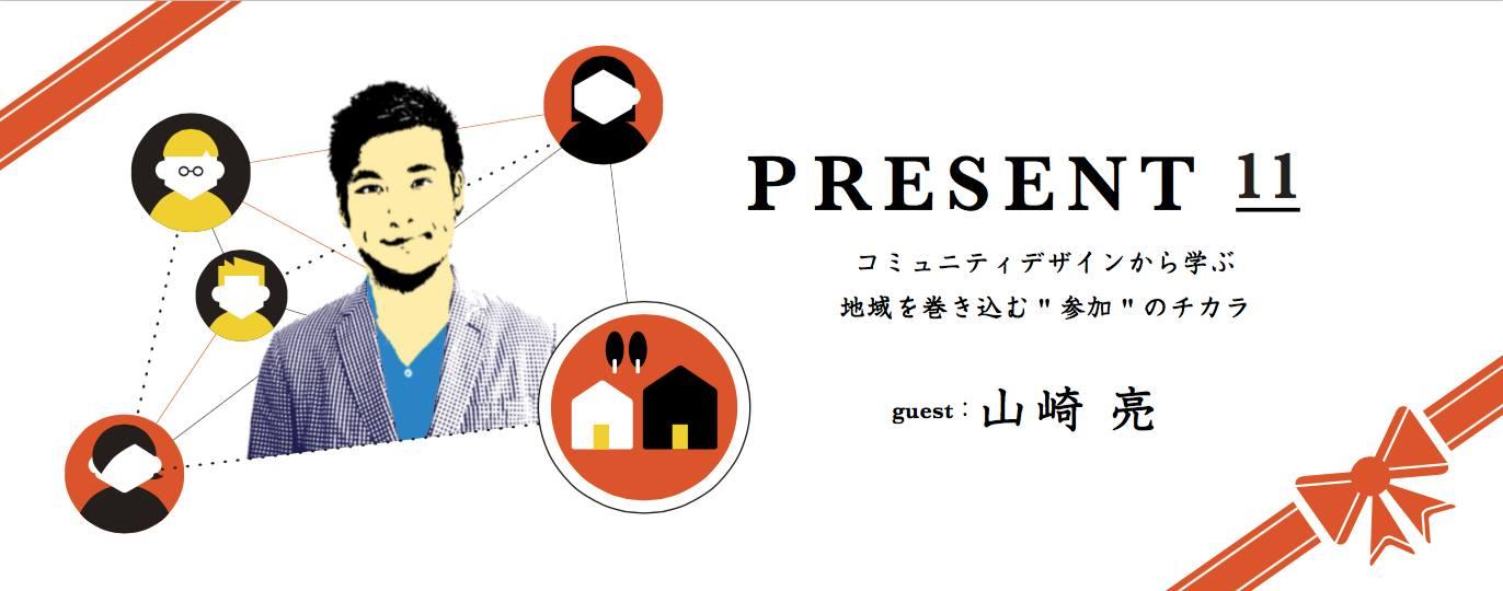 present-11
