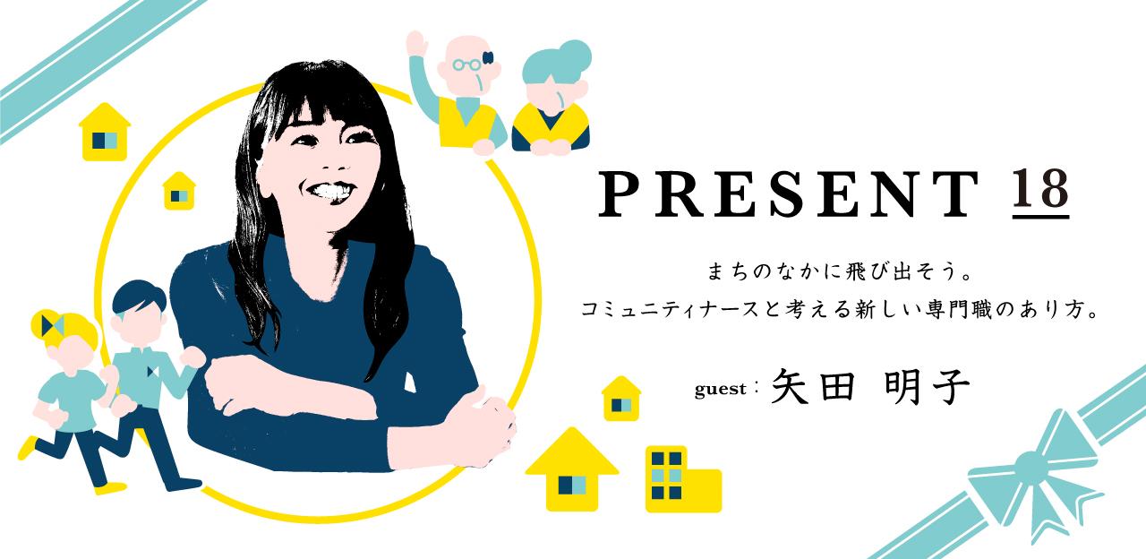 02 PRESENT