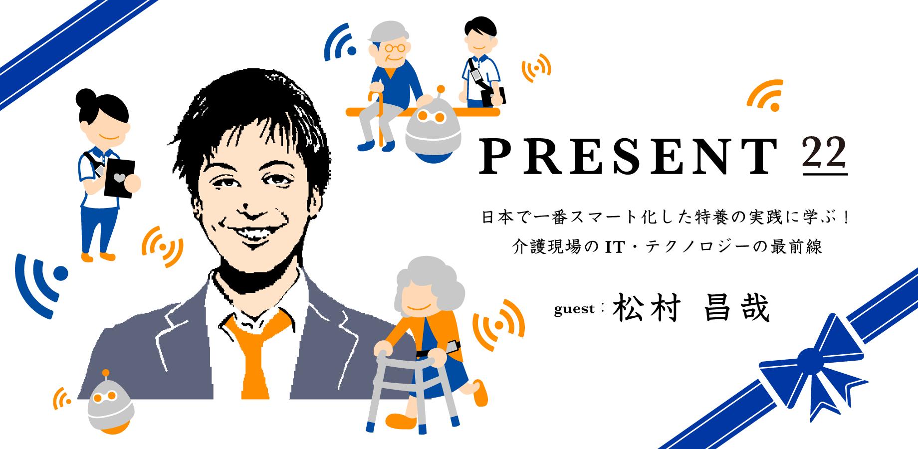 """""""ことば""""と""""ふくし""""の可能性 パターン・ランゲージが生み出す福祉現場のイノベーション 〜KAIGO MY PROJECT 体験イベントvol.60〜"""