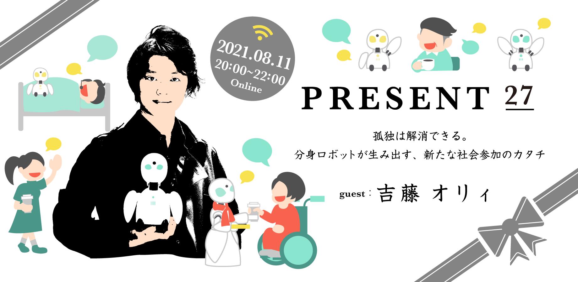 【掲載無料】介護・福祉のオンライン合同説明会2021 掲載法人募集